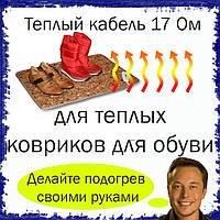 Кабель для теплых ковриков для сушки обуви 17 Ом Tescabo углеродный карбоновый обогрев нагревательный греющий