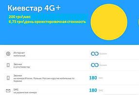Стартовый пакет Киевстар 4G+ абонплата 225 грн : Безлимитные звонки, интрернет в сети