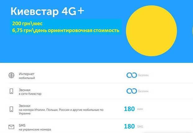 Стартовый пакет Киевстар 4G+ абонплата 200 грн : Безлимитные звонки, интрернет в сети, фото 2