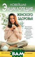 Анна Куприянова Новейшая энциклопедия женского здоровья