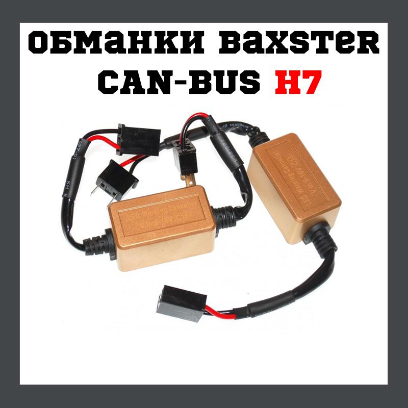 Обманки Baxster CAN-BUS H7 С16 gold (2 шт)