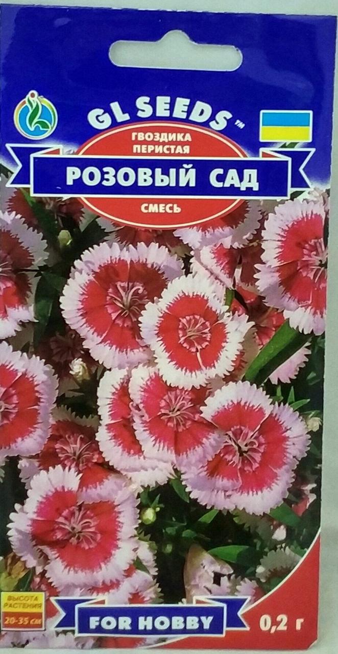 Гвоздика Рожевий Сад суміш 0,2г (GL Seeds)