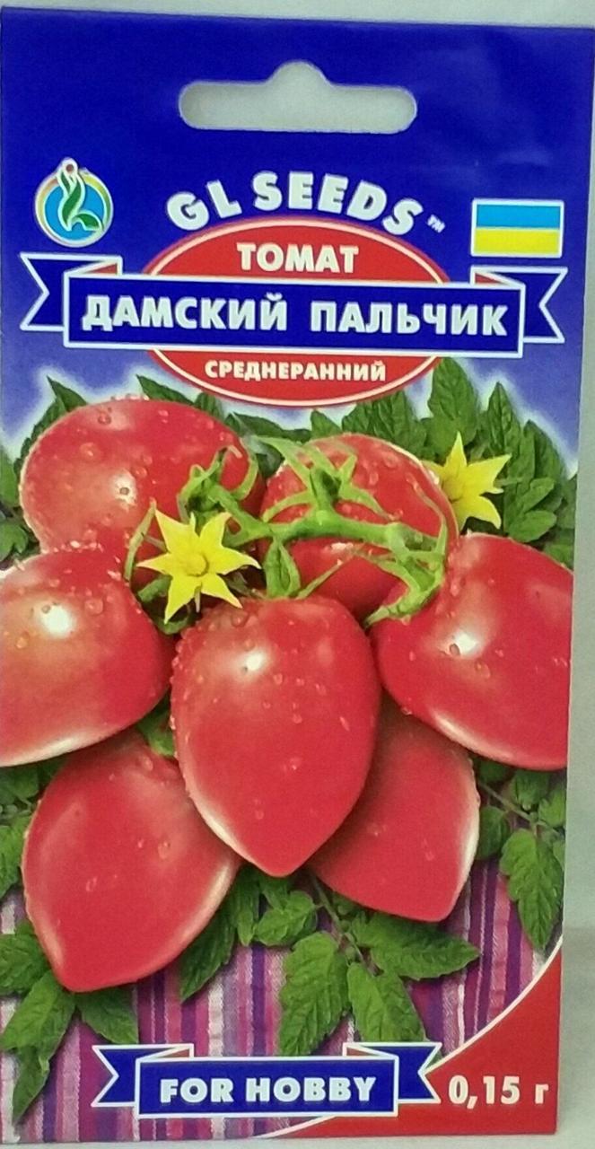 Томат Дамський пальчик 0,15г (GL Seeds)