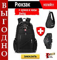 Рюкзак в стиле Swissgear + сумка и часы Swiss (Швейцарское трио)
