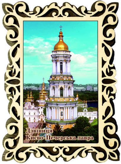 Магнит (Фигурная рамка). Київ. Кєво-Печерська лавра