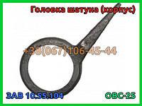 Головка шатуна ЗАВ 10.55.104 (корпус)