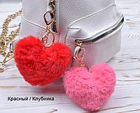 №393 Новинка!Брелок Сердце. Есть в разных расцветках. В наличии клубника , красный, ярко-розовый, фото 1
