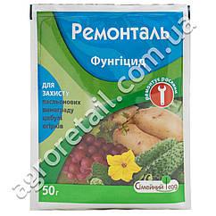 Фунгицид Ремонталь 50 г
