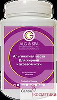 Algmask Альгинатная маска для жирной, угревой кожи лица