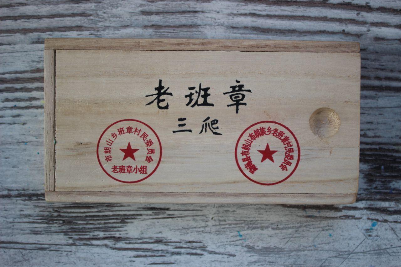 Элитный шэн пуэр в деревянной коробке 250 гр.
