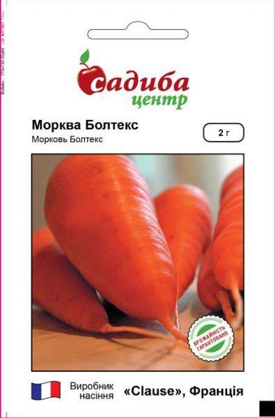 Семена моркови Болтекс, Clause 2г