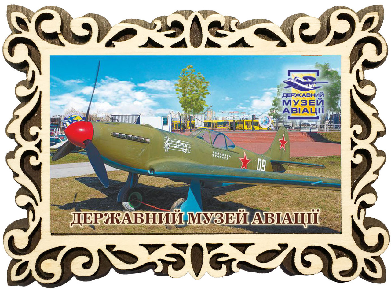 Магнит (Фигурная рамка). Київ. Державний музей авіації