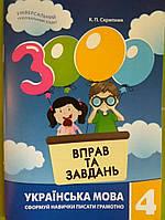 Українська мова 4 клас 3000 вправ та завдань