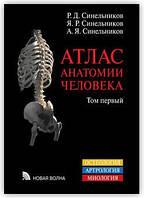 """Синельников Р. Д., Синельников Я. Р., Синельников А. Я. """"Атлас анатомии человека"""" в 4-х томах. ТОМ 1"""