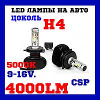 Bi led билед лампы лед лампы в авто Автомобильные LED H4 лампы  SVS S1 H4 H/L 5000K 4000Lm (2 шт)