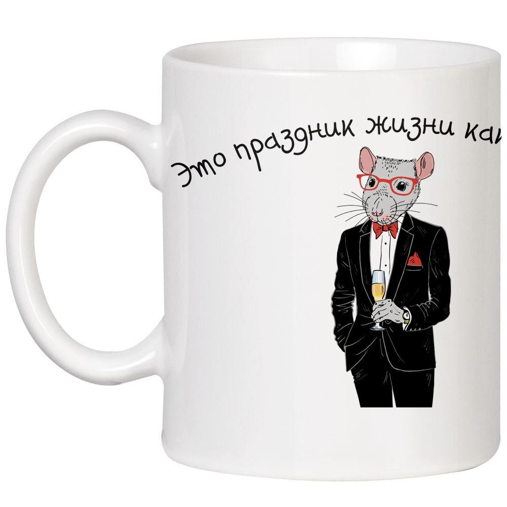 """Чашка з пацюком """"Это праздник жизни какой-то!"""""""