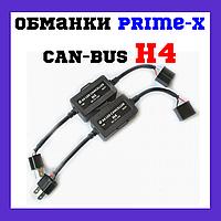 Обманки Led Prime-X CAN-BUS H4(2 шт)