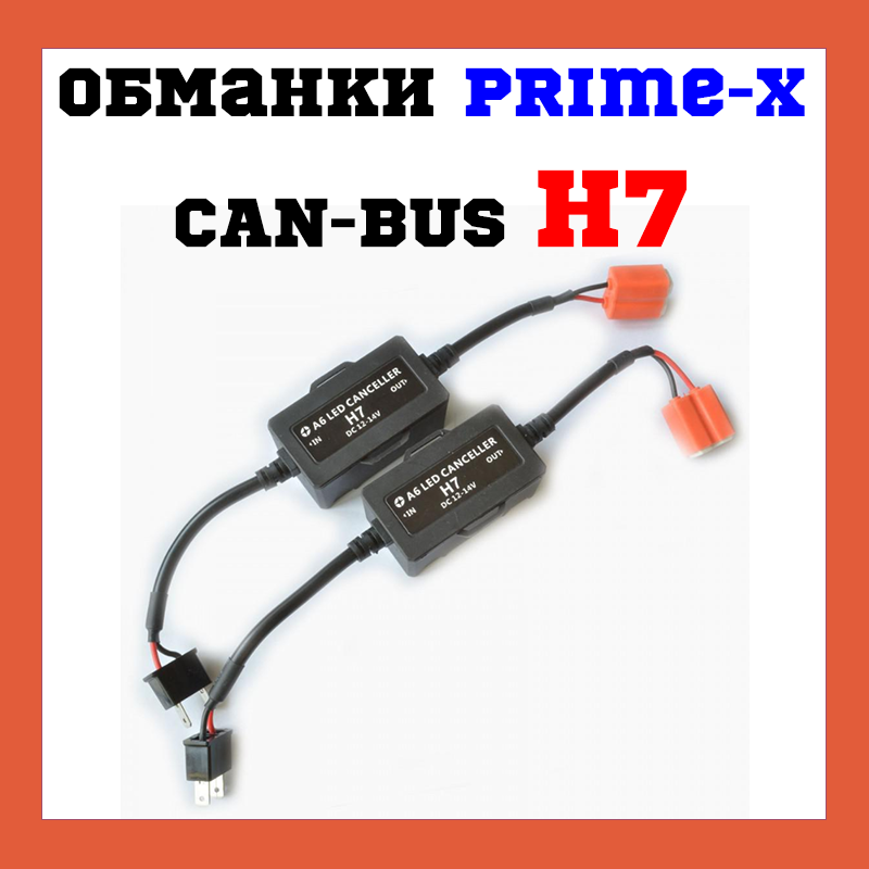 Обманки Led Prime-X CAN-BUS H7 (2 шт)