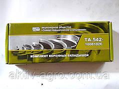 Вкладыши коренные   ГАЗ-4301  АО10-С2,  ЗПС г. Тамбов