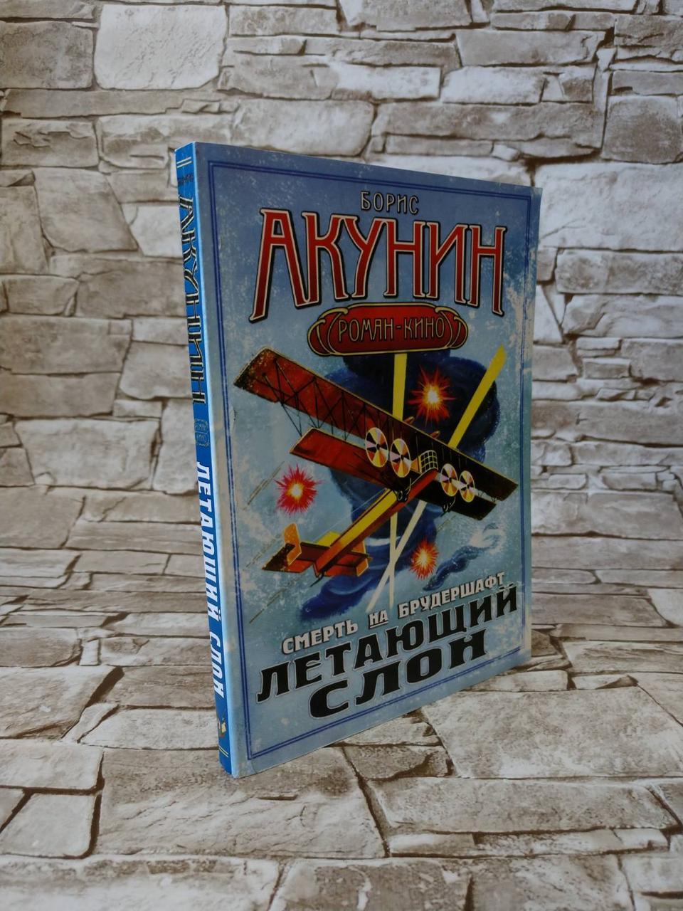 "Книга  ""Летающий слон"" Борис Акунин"