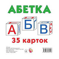 Карточки великі Абетка 35 карток в наборі на украинском языке - 221038