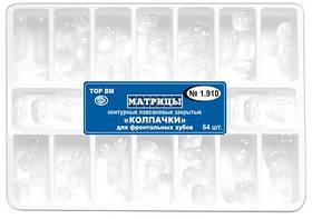 """1.910 Матрицы контурные лавсановые закрытые """"колпачки"""" для фронтальных зубов"""
