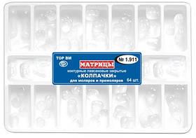 """1.911 Матрицы контурные лавсановые закрытые """"колпачки"""" для моляров и премоляров"""