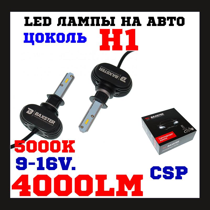 Лед лампы в авто Автомобильные лед лампы LED Лампы светодиодные Лампы h1 Baxster S1 H1 5000K 4000Lm (2 шт)