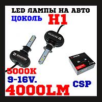 Лед лампы в авто Автомобильные лед лампы LED Лампы светодиодные Лампы h1 Baxster S1 H1 5000K 4000Lm (2 шт), фото 1