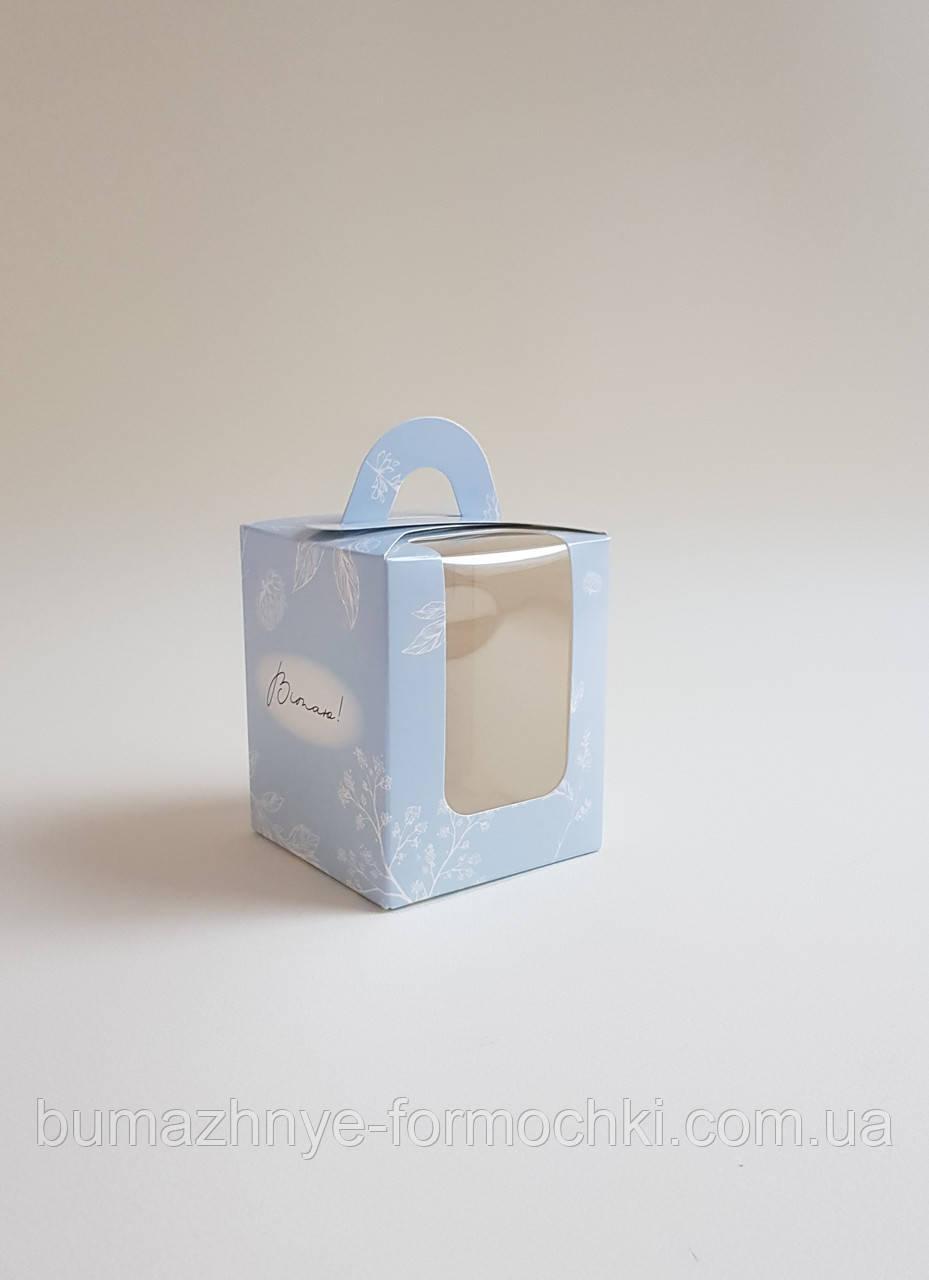 Коробка для 1 кекса, голубая