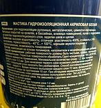 Гидроизоляция для ванных комнат   7-035, фото 2