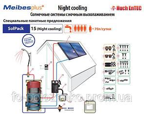 Солнечная система SolPack 15 (ночное выхолаживание)