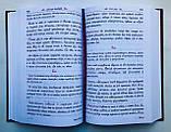 Минея месячная. На церковнославянском языке. Февраль, фото 5