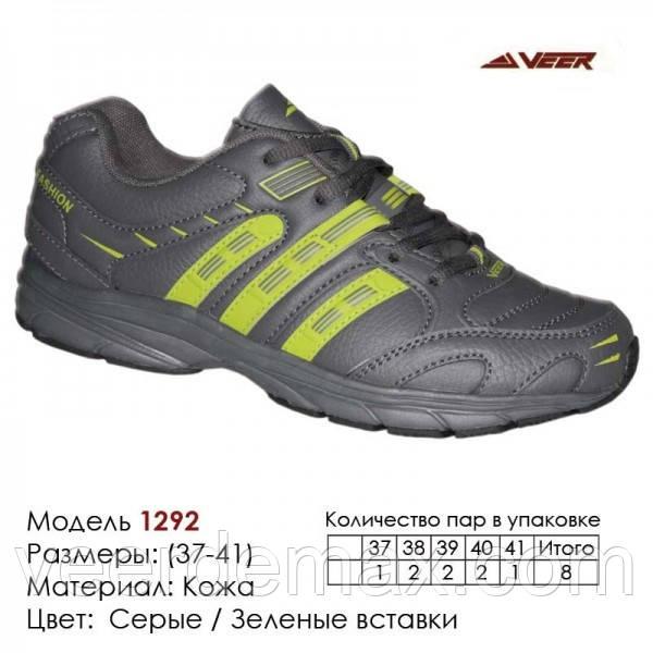 Кроссовки подростковые Veer размеры 37-41