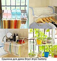 Сушилка для дома универсальная. На батарею , на балкон, на дверь, для ванной, для кухни.  Dryer dryer battery