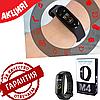 Фитнес браслет M4 | смарт вотч | умные часы | фитнес трекер | наручные часы | тонометр
