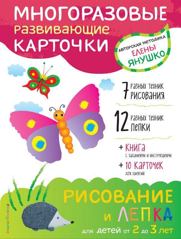 Янушко Елена. 2+ Рисование и лепка для детей от 2 до 3 лет (+ многоразовые карточки)