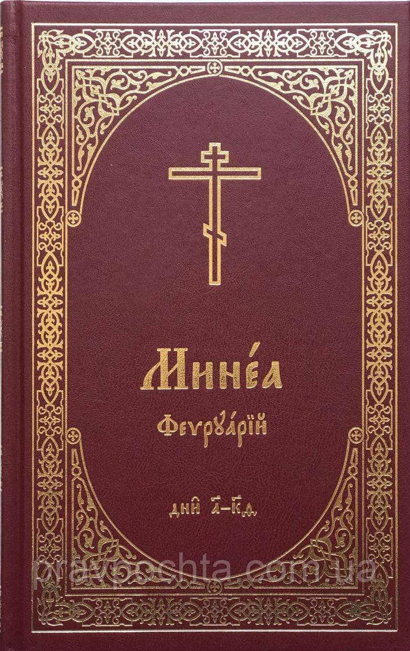 Минея месячная. На церковнославянском языке. Февраль