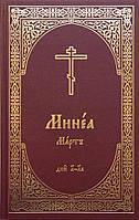 Минея месячная. На церковнославянском языке. Март