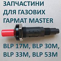 Запчасти для газовых пушек MASTER BLP 17M, BLP 30M, BLP 33M, BLP 33E, BLP 53M, BLP 73M