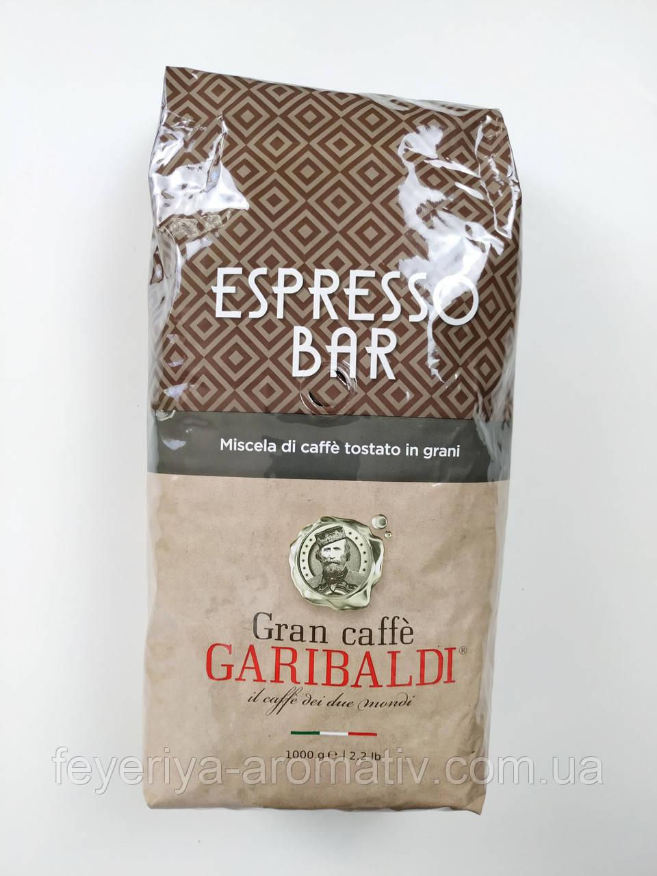 Кофе в зернах Espresso bar Gran caffe Garibaldi 1кг. (Италия)