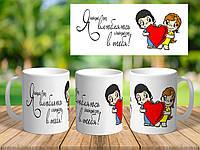 """Чашка с надписью """"Я влюбляюсь"""" с картинкой или Вашим фото"""