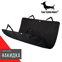 Автогамак на задние сиденья, водостойкий, для перевозки собак в автомобиле. Avto Dog