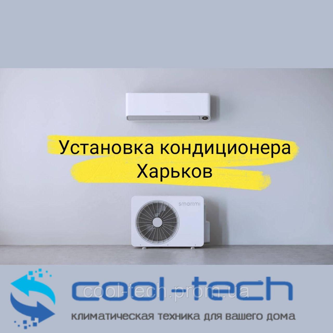 Установка кондиционера Харьков