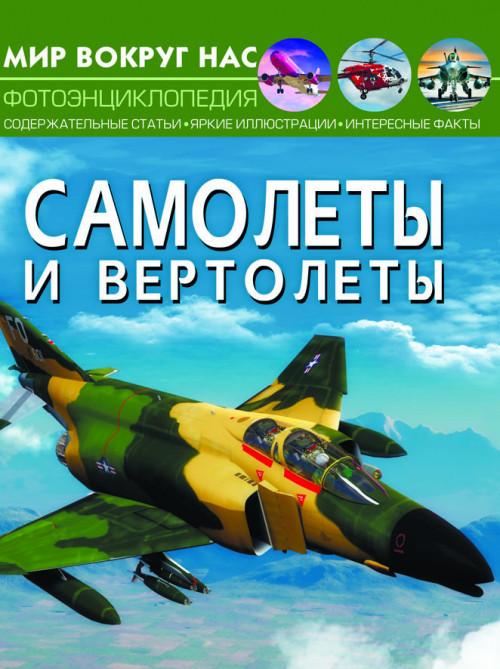 Бао Мир вокруг нас Самолеты и вертолеты: продажа, цена в ...