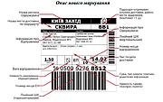 Компания НОВА ПОШТА изменила формат этикеток для маркировки отправок.