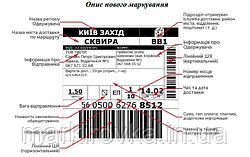 Компанія НОВА ПОШТА змінила формат етикеток для маркування відправок.