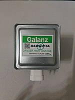 Магнетрон микроволновой печи СВЧ Galanz M24FA-210A Оригинал