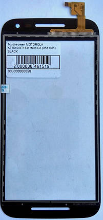 Сенсор (тачскрин) для Motorola XT1540 / XT1541 Moto G3 (3nd Gen) черный, фото 2