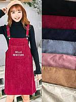 Разные цвета Вельветовое платье С карманами Женский вельвет сарафан Разные цвета